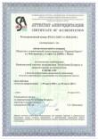 certificate cip